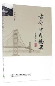 古今中外桥梁(2019年)