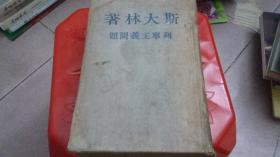 斯大林著——列宁主义问题(1946年版)