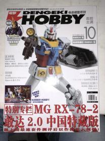 南腔北调 电击HOBBY 模型月刊 机动战士敢达UC 2012年10期