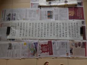 中国书协会员,青岛书协副主席杨乃瑞书法4平尺,保真