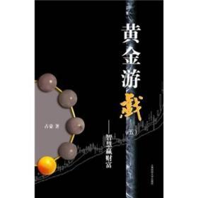 黄金游戏五5智慧赢财富占豪上海财经大学出版社9787564210083
