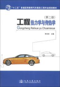 """工程热力学与传热学(第2版)/""""十二五""""普通高等教育汽车服务工程专业规划教材"""