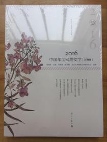 2016中国年度网络文学[女频卷](漓江版年选,一年一度的文学盛宴)