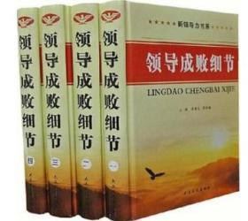 领导成败细节(四册)   9D30f