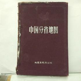 建国初期上海一版一印     中国分省地图  精装本