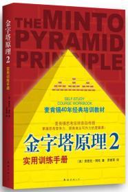 正版 金字塔原理2:实用训练手册 南海出版公司 9787544268493