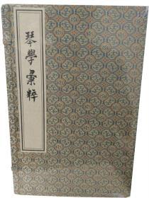 琴学汇粹(16开线装 全一函二册)