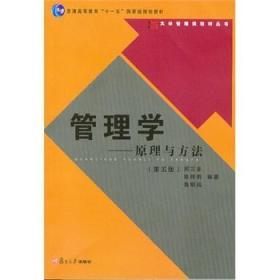 管理学原理与方法(第五版)周三多