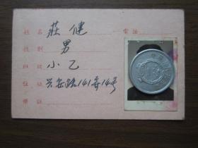 建国初期中国福利会幼儿园准接证