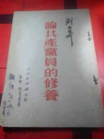 论共产党员的修养  1951-(奖给特等模范一税局奖)
