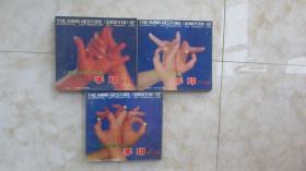 人体生命数字信息《手印》第1.2.3辑
