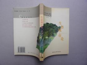 生态城市论--城市学丛书