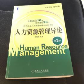 人力资源管理导论