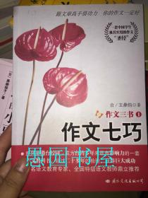 作文三书(全三册)