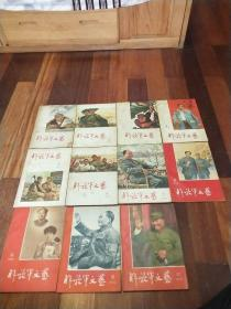1966年 解放军文艺 共11册和上 有毛林像