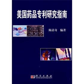 美国药品专利研究指南