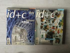 室内设计与装修ID+C (2007年共8期)中国建筑学会室内设计分会会刊