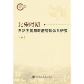 北宋时期自然灾害与政府管理体系研究