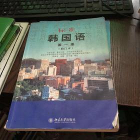 标准韩国语 第1册(修订本)