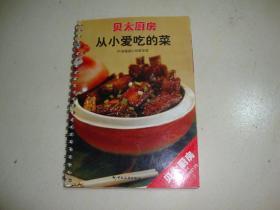 贝太厨房:从小爱吃的菜(60道最贴心的家常菜)