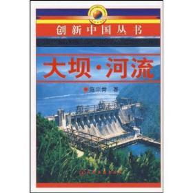 创新中国丛书