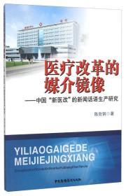 """医疗改革的媒介镜像 中国""""新医改""""的新闻话语生产研究"""