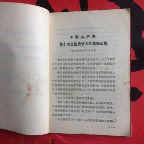 中国共产党第十次全国代表大会新闻公报 中国共产党第十届中央委员会第一次全体会议新闻公报(2本合订)