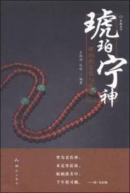琥珀宁神:琥珀的鉴赏与收藏