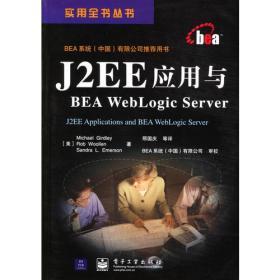 J2EE应用与BEA WebLogic Server