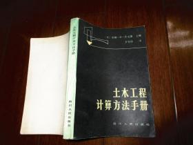 土木工程计算方法手册