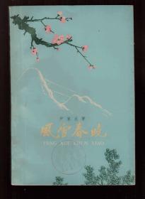 十七年小说《风雪春晓》59年一版一印