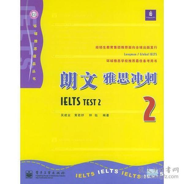朗文雅思冲刺2——环球雅思极品丛书