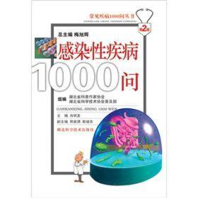 常见疾病1000问丛书:感染性疾病1000问(第2版)