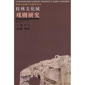 桂林文化城戏剧研究
