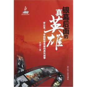 银幕背后的真英雄:李云龙、李向阳等英雄的真实故事