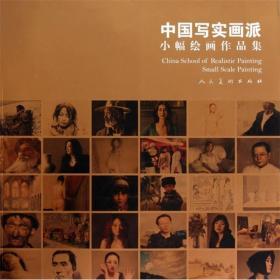 中国写实画派小幅绘画作品集 艾轩 等 绘 人民美术出版社 978