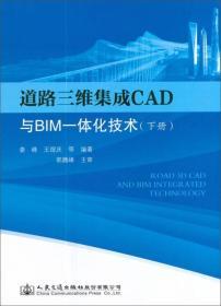 道路三维集成CAD与BIM一体化技术(下册)