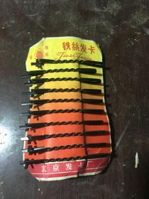 怀旧 北京铁丝发卡