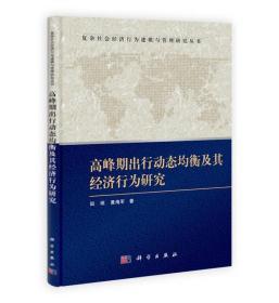 高峰期出行动态均衡及其经济行为研究