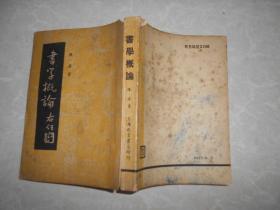书学概论(民国37年沪再版)