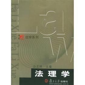 法理学——博学法学系列 公丕祥  复旦大学出版社 978730903