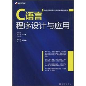 正版】C语言程序设计与应用(21世纪高职高专计算机教育规划教材)