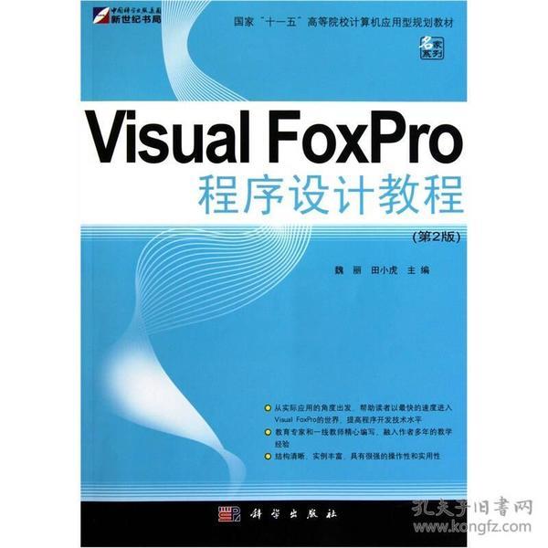 正版】Visual FoxPro程序设计教程(第2版国家十一五高等院校计算机应用型规划教材)/名家系列