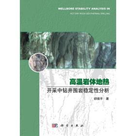 高温岩体地热开采中钻井围岩稳定性分析