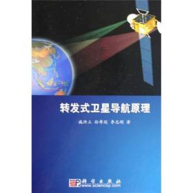 【正版书籍】转发式卫星导航原理