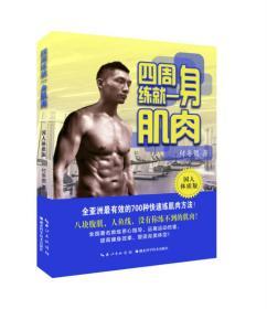 四周练就一身肌肉/健美运动