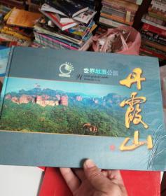 世界地质公园 丹霞山邮册