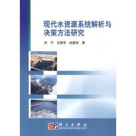 现代水资源系统解析与决策方法研究