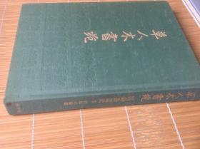 图录茶道史 第二卷 日本茶道史写真  利休の道统,五百多图片