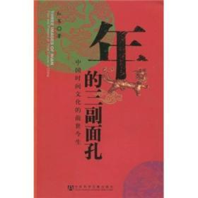 年的三副面孔:中国时间文化的前世今生 9787509712269
